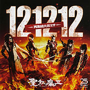 121212 -再集結大黒ミサ-
