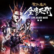 全席死刑-LIVE BLACK MASS東京-