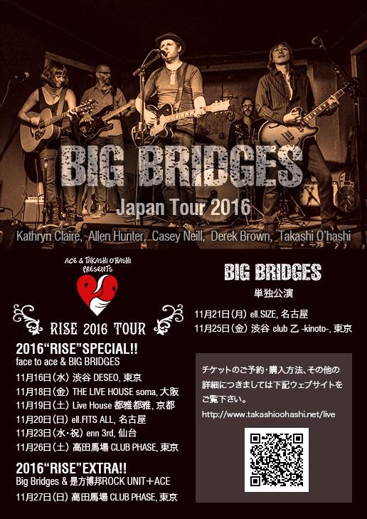 2016年のBIG BRIDGESの日本公演は全て終了しました。たくさんのご来場ありがとうございました!