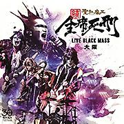 全席死刑-LIVE BLACK MASS大阪-