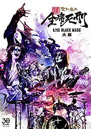 続・全席死刑-LIVE BLACK MASS大阪-